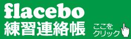 フラシーボ 練習連絡帳へのリンク